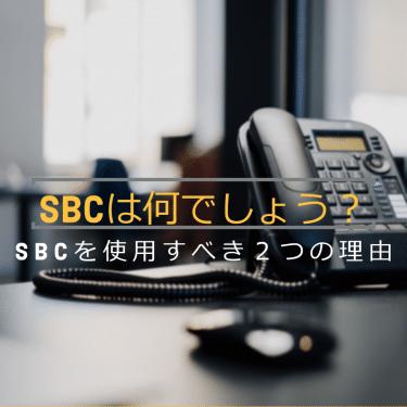 SBCは何でしょう?SBCを使用すべき2つの理由