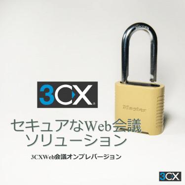 【予告】セキュアなWeb会議ソリューション!3CX Web会議オンプレバージョンがリリースされます!