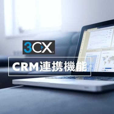 3CX CRM連携機能の紹介