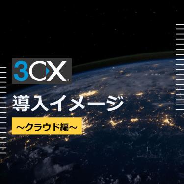3CX導入イメージ~クラウド編~
