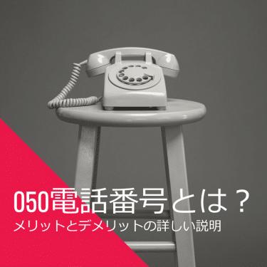 050電話番号とは?メリットとデメリットの詳しい解説
