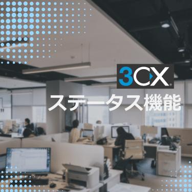 3CXのステータス機能