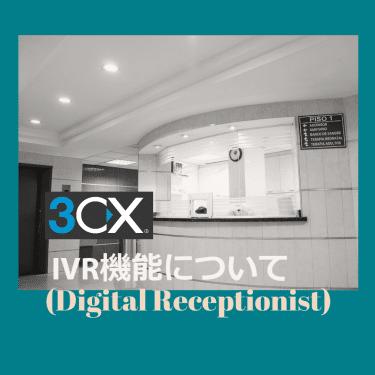3CXのIVR機能について(Digital Receptionist)