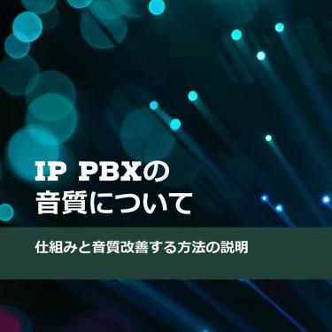 IP PBXの音質について