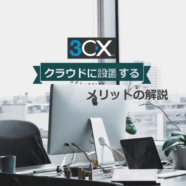 3CXをクラウドに設置するメリットの解説