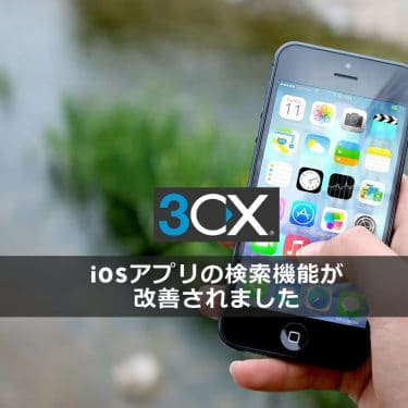 3CX iOSアプリの検索機能が改善されました