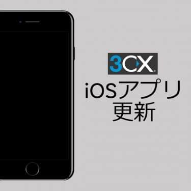 3CX iOSアプリ更新― 自動リダイヤルとWeb会議の設定